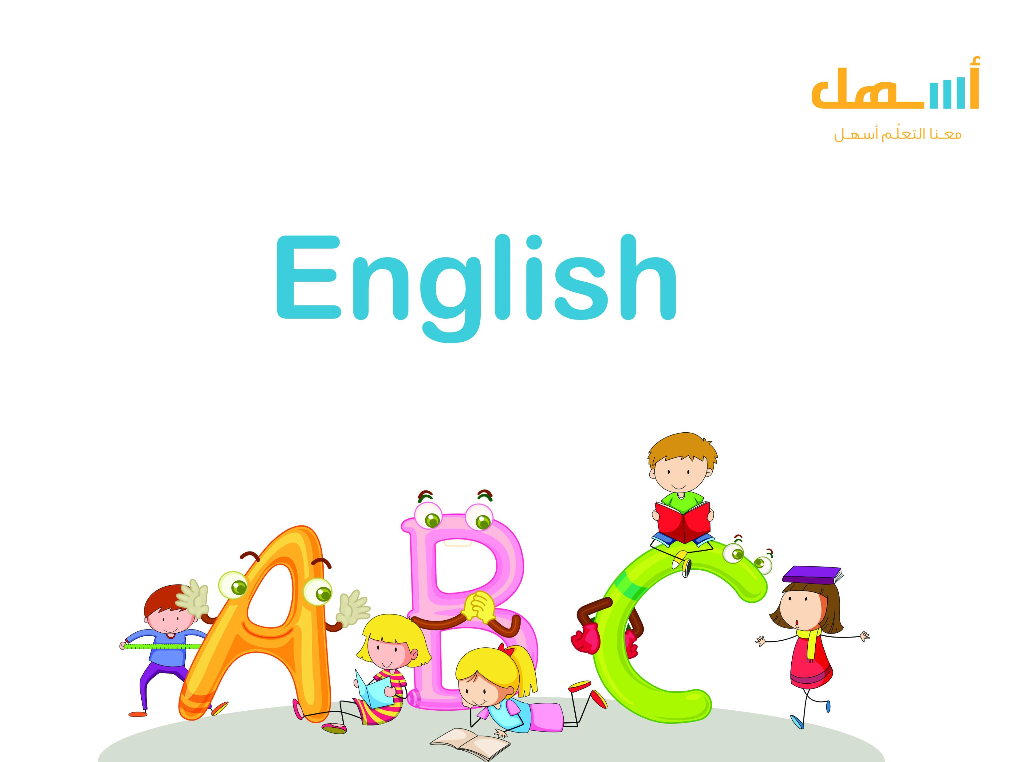 اللغة الإنجليزية – الصف الأول