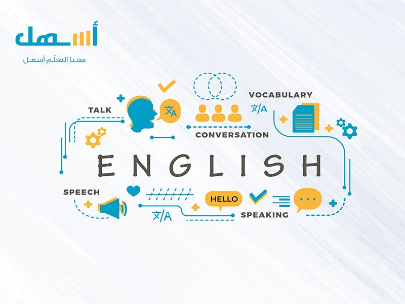 اللغة الإنجليزية