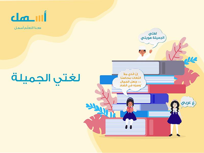 اللغة العربية – أ. خالد الحديدي