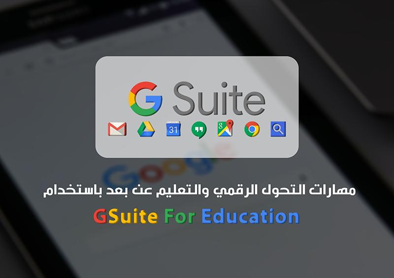 دورة مهارات التحول الرقمي باستخدام Gsuite for Education