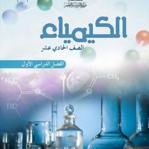 كتاب كيمياء 11 ف1